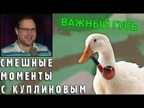 СМЕШНЫЕ МОМЕНТЫ С КУПЛИНОВЫМ #54 - Untitled Goose Game (СМЕШНАЯ НАРЕЗКА)