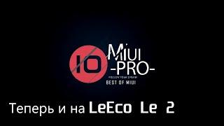 Установка официальной MIUI 10PRO На LeEco X52X
