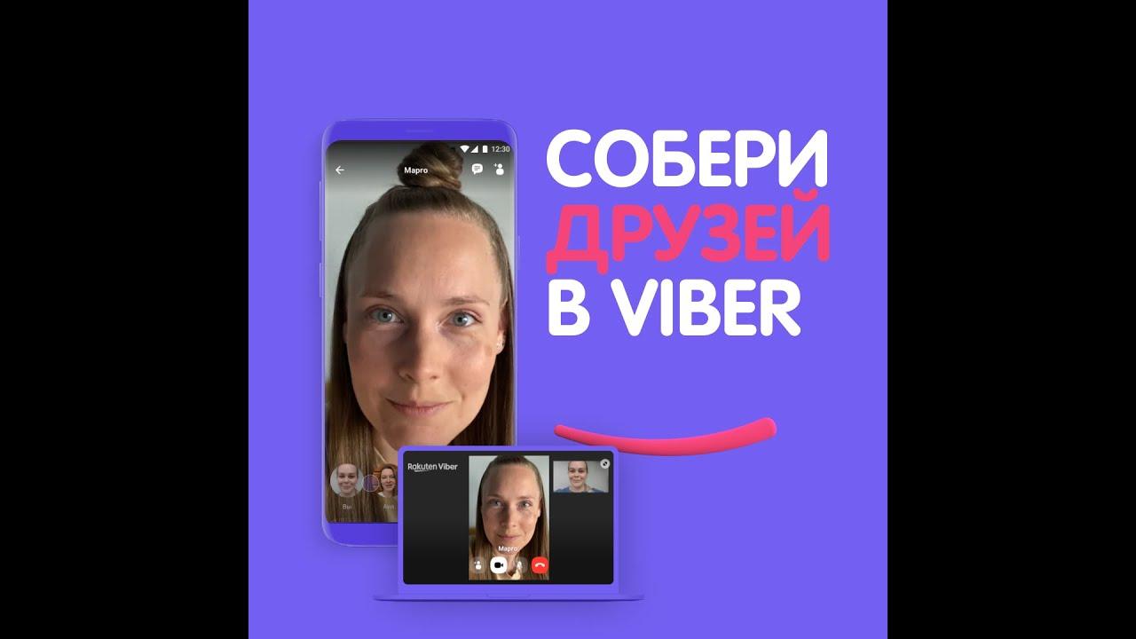 Viber | Друзья