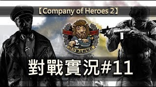 【Company of Heroes 2 // 英雄連隊2】 對戰實況#11