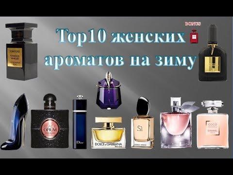 Top 10 женских  ароматов на зиму