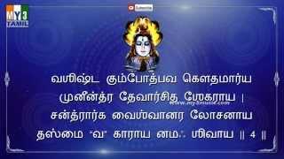 Shiva Panchakshari Stotram With Tamil Lyrics - Tamil Bhakthi songs | MAHA SHIVARATRI 2016