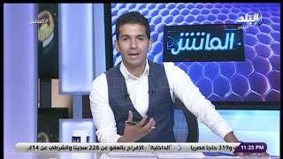 الماتش - هاني حتحوت: إصابات رامي ربيعة تقلق أكثر من غيرها وكشف طبي اليوم يحدد مدة غيابه
