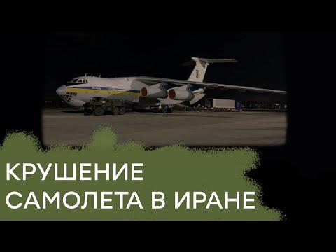 Вся правда о крушении украинского самолета в Иране - Гражданская оборона
