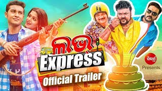 Love Express | Official Trailer | Swaraj and Sunmeera | Released!  Released! Released! | Sidharth TV