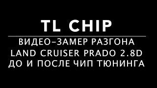 видео чип тюнинг тойота прадо 150 дизель