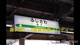【JR】東海道線藤沢駅3・4番線発車メロディー