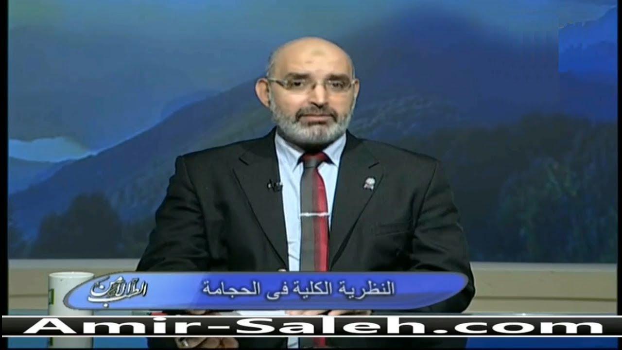 النظرية الكلية في الحجامة | الدكتور أمير صالح | الطب الآمن