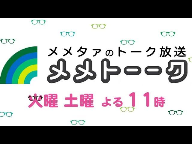 【メメトーーク #31】~「いまをうつすツアー」直前SP!~