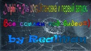 Delphi 7+Rus(2013) Установка и Первый запуск.