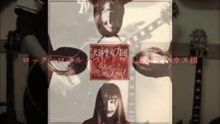山口百恵のカバーですね(*´∀`) single「命みぢかし恋せよ人類!」(2003...