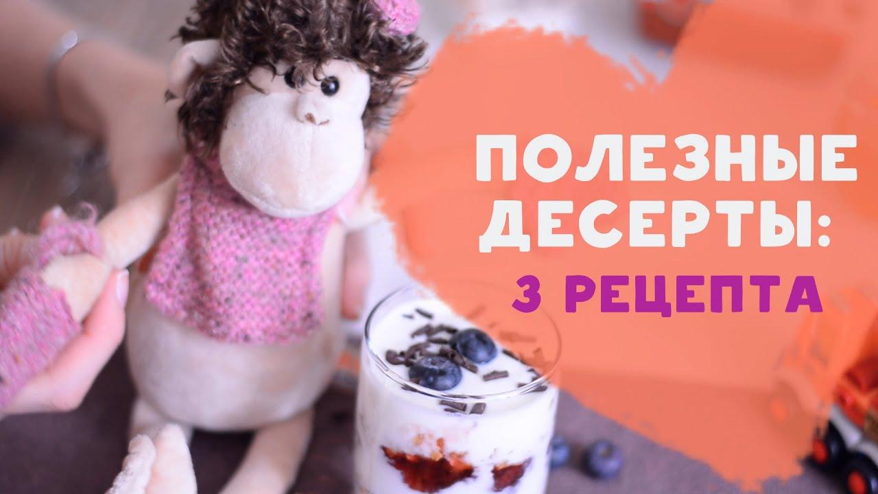 Три рецепта полезных и быстрых десертов [Любящие мамы]