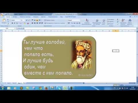 Excel#3 Зафиксировать ссылку на ячейку