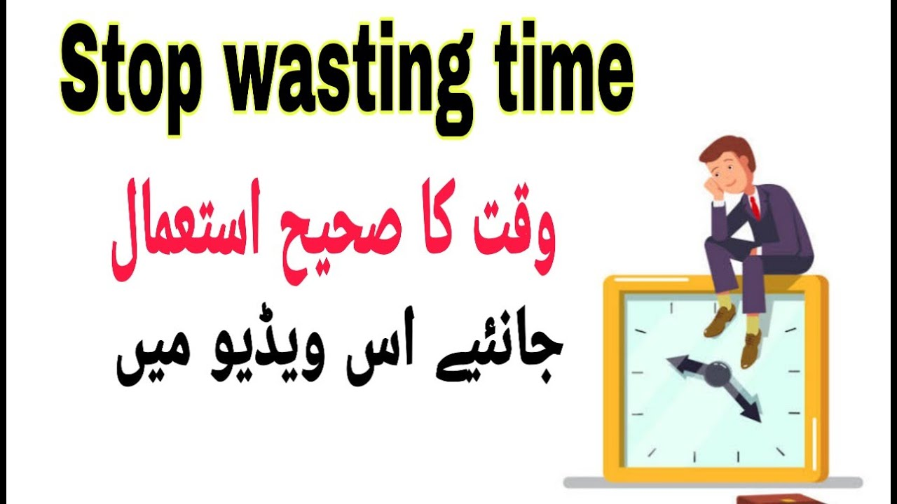 Download Powerful ways to stop wasting time | Best motivational video in Urdu | Awais Akhtar