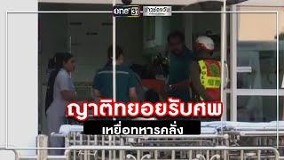 ญาติทยอยรับศพเหยื่อจ่าทหารคลั่ง | ข่าวช่องวัน | one31