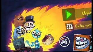 Troll Face Quest Internet Memes walkthrough (Троллфейс квест интернет мемы) - прохождение игры