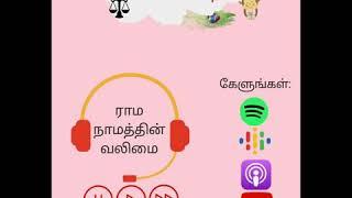 வேதா பாட்டி சொன்ன கதை - ராம நாமத்தின் வலிமை