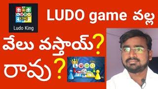 Ludo king game play telugu|| ludo game betting telugu|| hack ludo king game telugu| ludi real& fake|