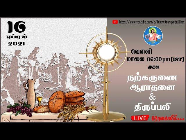 16-04-2021 | வெள்ளி மாலை 6:00 pm முதல் | நற்கருணை ஆராதனை & திருப்பலி | Trichy Arungkodai illam
