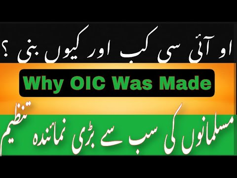 Information about (OIC) Urdu/Hindi in 5 mintues
