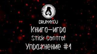 Книга Stick control - Упражнение #1 | Обучение игре на барабанах