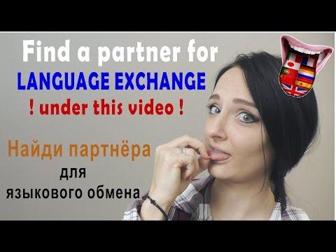 как найти партнеров
