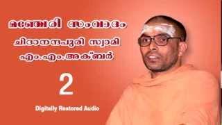 02 Manjeri Samvadam Chidanandapuri Swami and M.M.Akbar ... Sanatana Nadham Youtube Channel