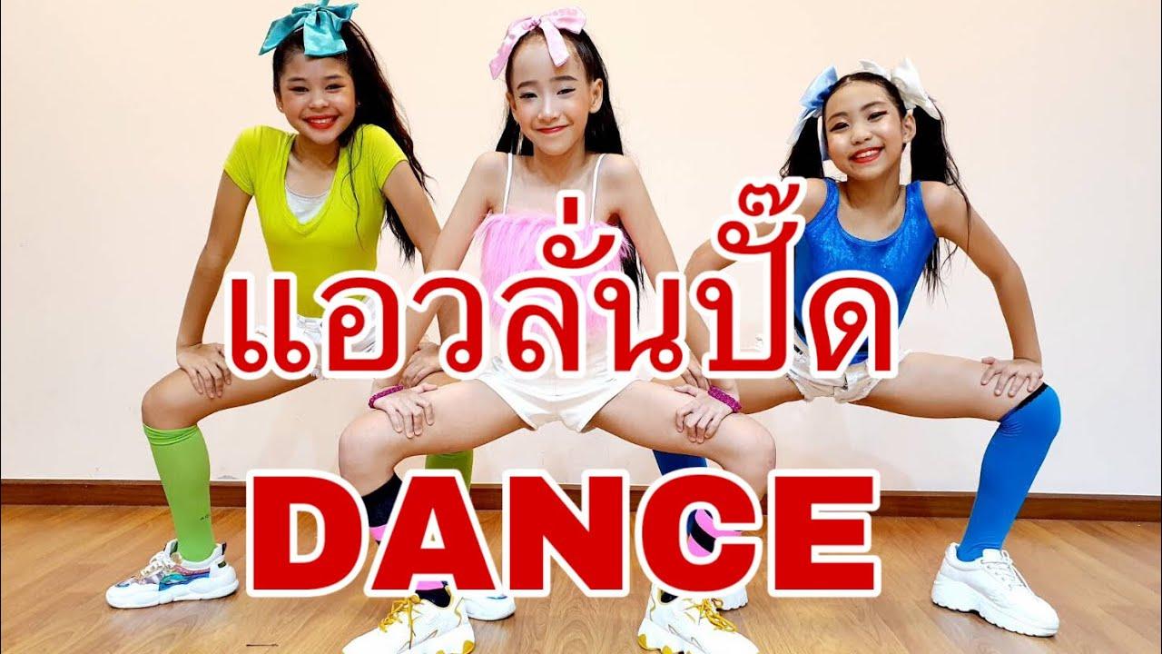 แอวลั่นปั๊ด #แอวลั่นปั๊ด -ปริม ลายไทย cover RBAC BIG SHOW #เพลงดังTikTok