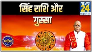 Kaalchakra पंडित सुरेश पांडेय से जानिए सिंह राशि वालों का गुस्सा कैसा होता है