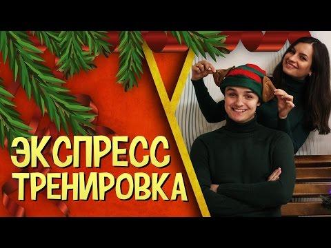 ЭКСПРЕСС ТРЕНИРОВКА ПОСЛЕ