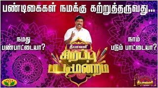 Diwali Special Jaya TV Sirappu Pattimandram 27-10-2019 Deepavali Special – Jaya TV Show