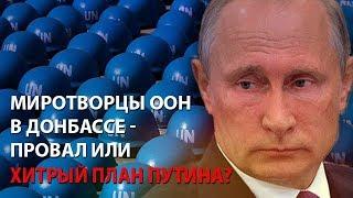 Миротворцы ООН в Донбассе - провал или хитрый план Путина?