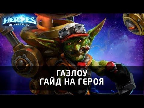 видео: ГАЗЛОУ - гайд на героя по heroes of the storm