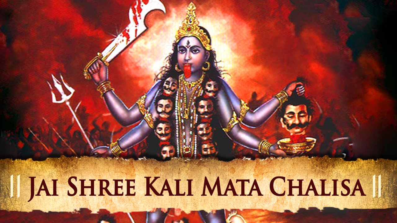 Shree Kali Mata Chalisa - With Lyrics