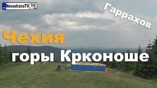Чехия: горы Крконоше | Гаррахов [NovastranaTV](, 2015-07-07T09:39:10.000Z)