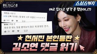 천서진의 이 연기가 애드리브라고?!! ㄴㅇㄱ 김소연이 직접 읽는 펜트하우스 댓글!💙 #펜트하우스3 #SBScatch