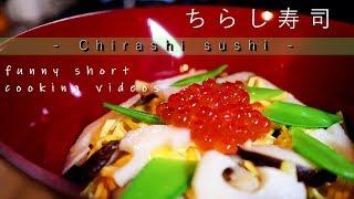 【ひな祭り】一人暮らし男子の私生活のぞき見【ちらし寿司】 thumbnail