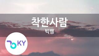 착한사람 - 빅뱅(A Good Man - Big Bang) (KY.83760) / KY Karaoke