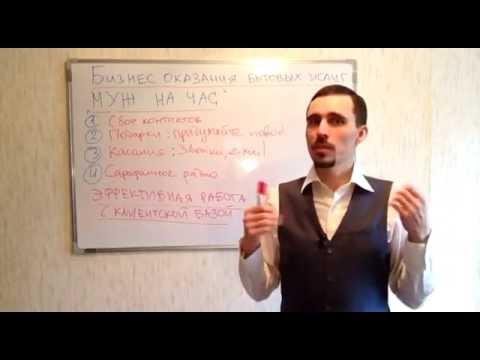 Урок 4. Создание бизнеса