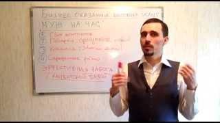 """Урок 4. Создание бизнеса """"Муж на час"""". Работа с клиентской базой. (оказание бытовых услуг населению)"""