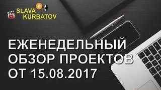еЖЕНЕДЕЛЬНЫЙ ОБЗОР ПРОЕКТОВ ОТ 15.08.2017