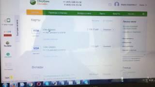 Как найти свои реквизиты карты на сайте сбербанк онлайн!