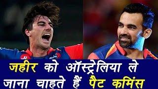 IPL 2017: Pat Cummins wants to take Zaheer Khan to Australia   वनइंडिया हिन्दी