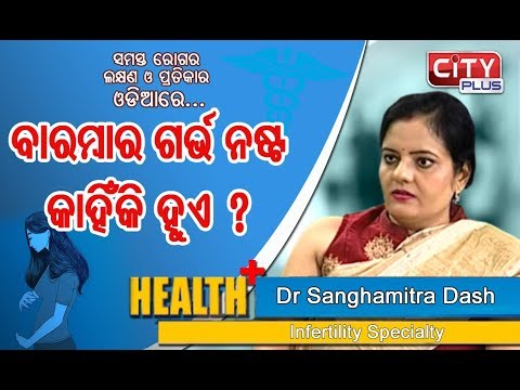 Health Plus | ଗର୍ଭରେ ପିଲା ରହୁନାହିଁ ? Causes Of Miscarriage During Pregnancy | Dr Sanghamitra Dash