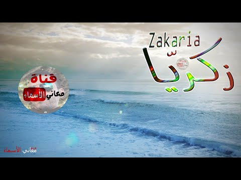 معنى اسم زكريا وصفات حامل هذا الاسم Zakaria HD