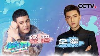 《你好亚洲》 吉祥话 20190514| CCTV综艺
