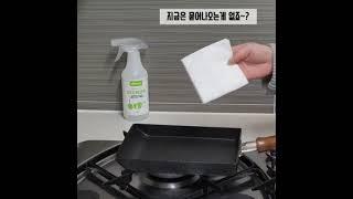 후라이팬 텀블러 전기포트 도마세척 화학약품 1도없는 세…