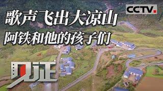 《见证》歌声飞出大凉山·阿铁和他的孩子们 20210402 | CCTV社会与法 - YouTube