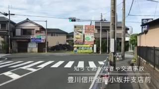 伊奈町豊川信用金庫前T字交差点 知っておかなきゃ交通事故