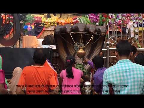 Babadham Kosamnara, Raigarh , Chhattisgarh. बाबाधाम कोसमनारा (सत्यनारायण बाबा)